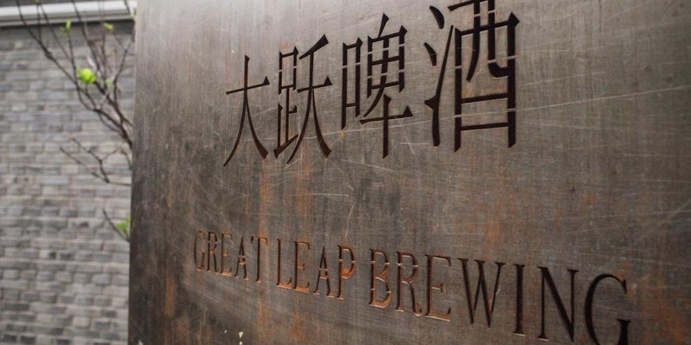 great leap brewing #6 beijing